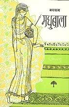 Madhubala  (Hindi)