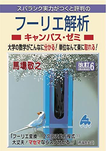 フーリエ解析キャンパス・ゼミ 改訂6