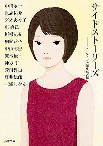サイドストーリーズ (角川文庫)