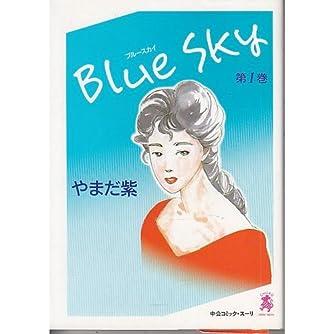 Blue sky (第1巻) (中公コミック・スーリ)