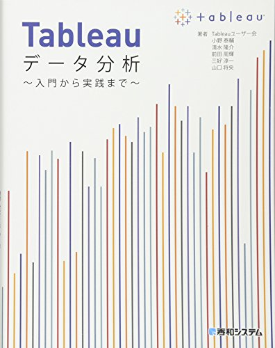 Tableauデータ分析~入門から実践まで~