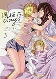 海猫荘days(3)