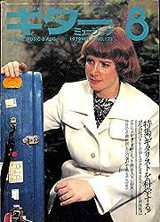 ギターミュージック 1979年8月号 特集:ギタリストを科学する オスバルド・アベーナ マリオ鈴木 原荘介
