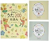 くもんのうた200えほん&CDセット
