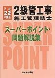 2級管工事施工管理技士スーパーポイント・問題解説集〈平成22年度版〉