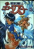錠前戦士キーマスター 3 (ノーラコミックスPockeシリーズ)