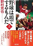 野球は頭でするもんだ【完全版】上 (朝日文庫)