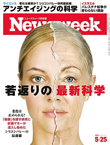 ニューズウィーク日本版 5/25号特集 若返りの最新科学[雑誌]