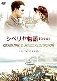 シベリヤ物語《完全版》[DVD]