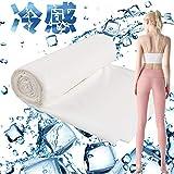 冷感 生地 uvカット 布 接触冷感 生地 涼しい 布 ストレッチ素材 チクチクなし 静電気もしにくい 半永久的にuvカット(ホワイト, 80cm*80cm)