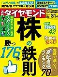 週刊ダイヤモンド 2020年10/24号 [雑誌]