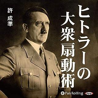 『ヒトラーの大衆扇動術』のカバーアート