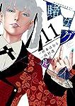 賭ケグルイ(11) (ガンガンコミックスJOKER)