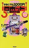 安い・簡単・カッコイイ 子供と作る1000円ロボットマル秘設計図