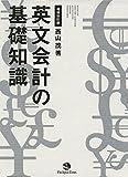 増補改訂版 英文会計の基礎知識