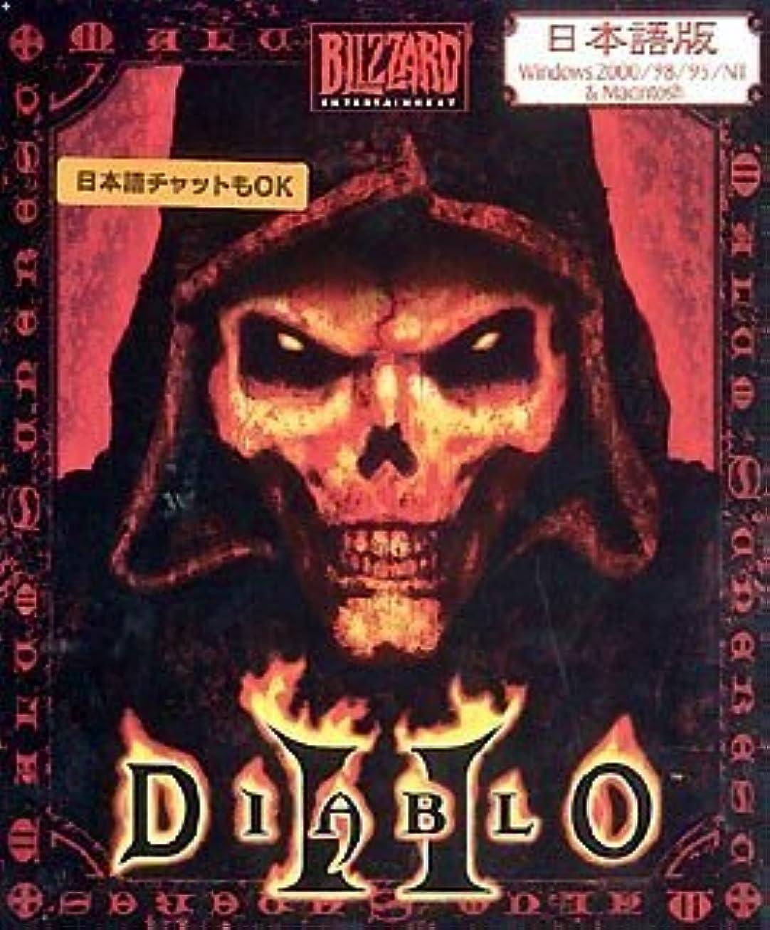召集する懺悔刺激するDiablo 2 日本語版 Windows2000/98/95/NT & Macintosh