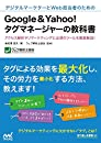デジタルマーケターとWeb担当者のためのGoogle&Yahoo!タグマネージャーの教科書