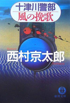 十津川警部 風の挽歌 (徳間文庫)