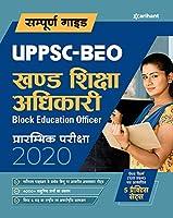 UPPSC Block Education Officer BEO (Khand Shiksha Adhikari) 2020 (Hindi)