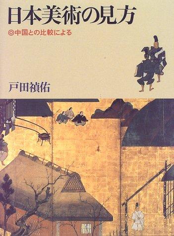 日本美術の見方―中国との比較による
