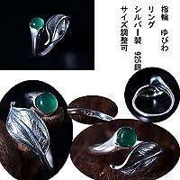 ゆびわ 指輪 リング シルバー製 葉リング サイズ調整可能