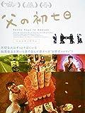 父の初七日[レンタル落ち] [DVD] image