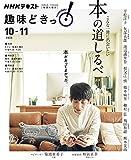 NHK 趣味どきっ!(火曜) こんな一冊に出会いたい 本の道しるべ 2020年 10月~11月 [雑誌] (NHKテキスト)