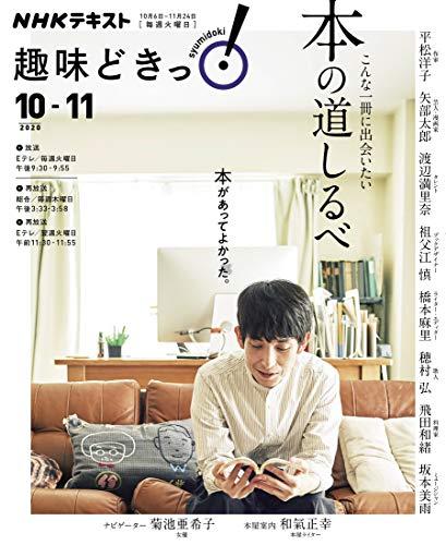 こんな一冊に出会いたい 本の道しるべ (NHK趣味どきっ!)