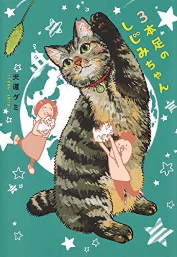 3本足のしじみちゃん (ホーム社書籍扱コミックス)