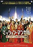 ミッション・マンガル 崖っぷちチームの火星打上げ計画 DVD[DVD]
