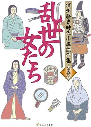 乱世の女たち (信州歴史時代小説傑作集 第 5巻)