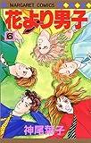 花より男子 6 (マーガレットコミックス)