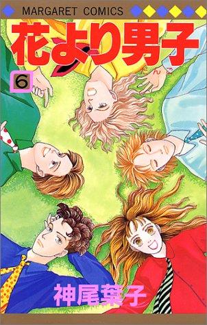花より男子 6 (マーガレットコミックス)の詳細を見る