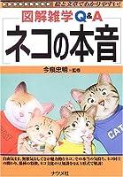 ネコの本音 (図解雑学Q&A)