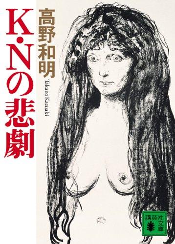 K・Nの悲劇 (講談社文庫)