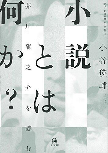 小説とは何か?—芥川龍之介を読む (ひつじ研究叢書(文学編)10)