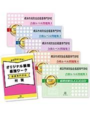 横浜市病院協会看護専門学校受験合格セット問題集(5冊)+願書最強ワーク