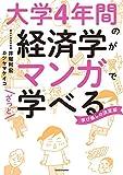 大学4年間の経済学がマンガでざっと学べる (中経☆コミックス)
