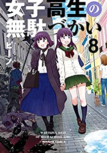 女子高生の無駄づかい(8) (角川コミックス・エース)