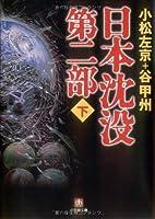 日本沈没 第二部〔小学館文庫〕 (下)