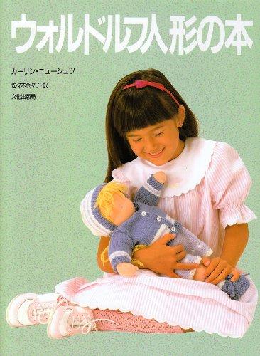 ウォルドルフ人形の本