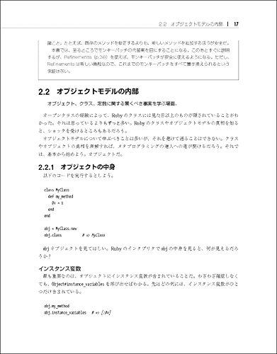 『メタプログラミングRuby 第2版』の32枚目の画像