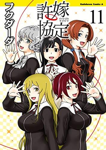 許嫁協定(11)【Amazon.co.jp限定版】 (角川コミックス・エース) - フクダーダ