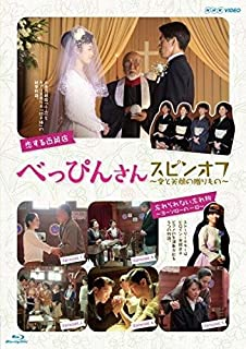 べっぴんさん スピンオフ ~愛と笑顔の贈りもの~ [Blu-ray]