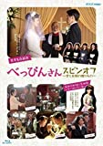 べっぴんさん スピンオフ ~愛と笑顔の贈りもの~[Blu-ray/ブルーレイ]