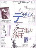 季刊d/sign デザイン no.17