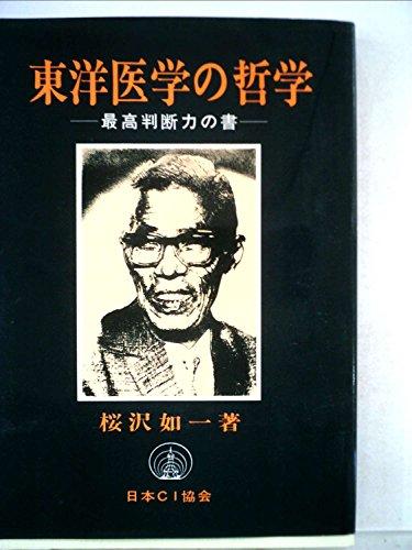 東洋医学の哲学―最高判断力の書 (1974年) (マクロビオティックの本〈GO-8〉)