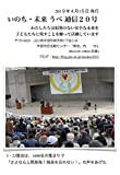 InochiMiraiUbeNews vol20: We act to protect futures our children live sefely (Japanese Edition)