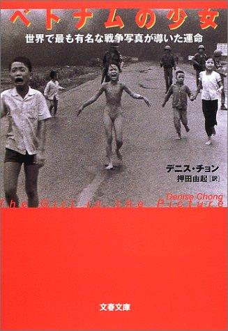 ベトナムの少女―世界で最も有名な戦争写真が導いた運命 (文春文庫)の詳細を見る