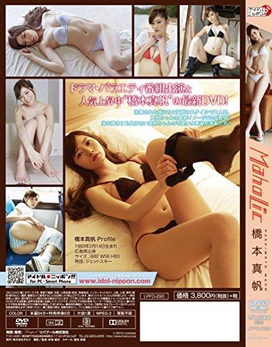 『MahoLic 橋本真帆 [DVD]』の1枚目の画像